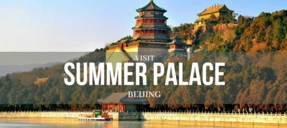 summer-place-in-beijing